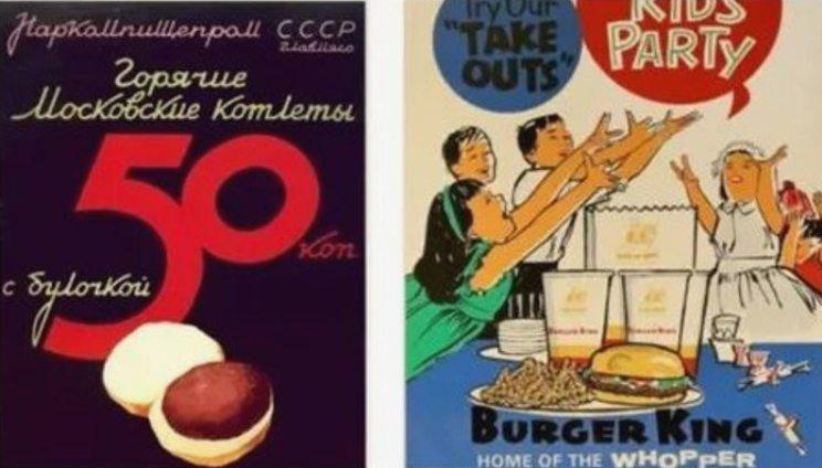 Бургеры в советское время