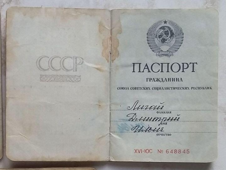 Паспорт советского гражданина