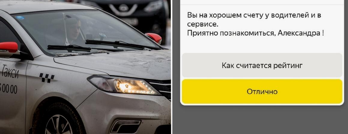 Оценка пассажиров в такси