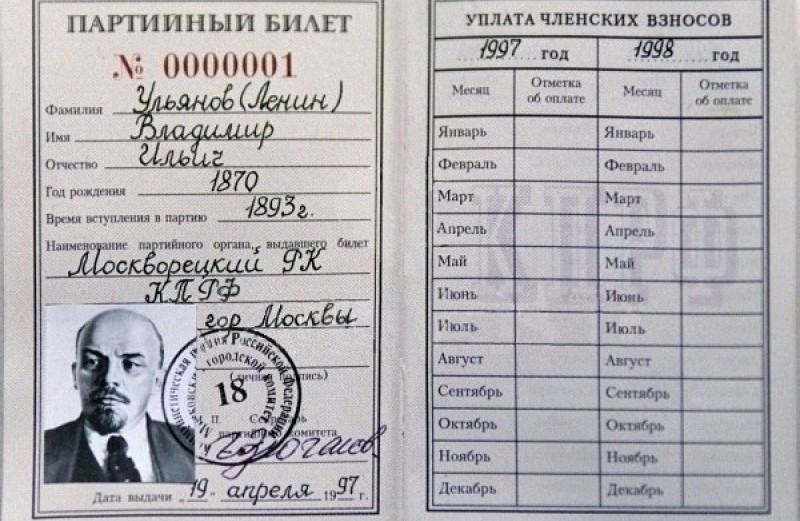 chto-stalo-s-bolshevikom-kotoryj-vruchal-leninu-partijnyj-bilet1.jpg