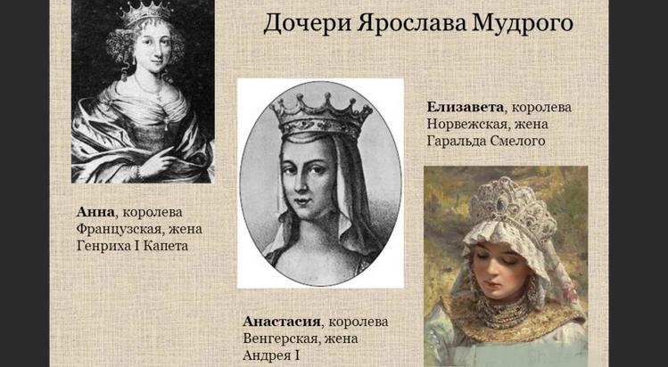 Дочери Ярослава Мудрого