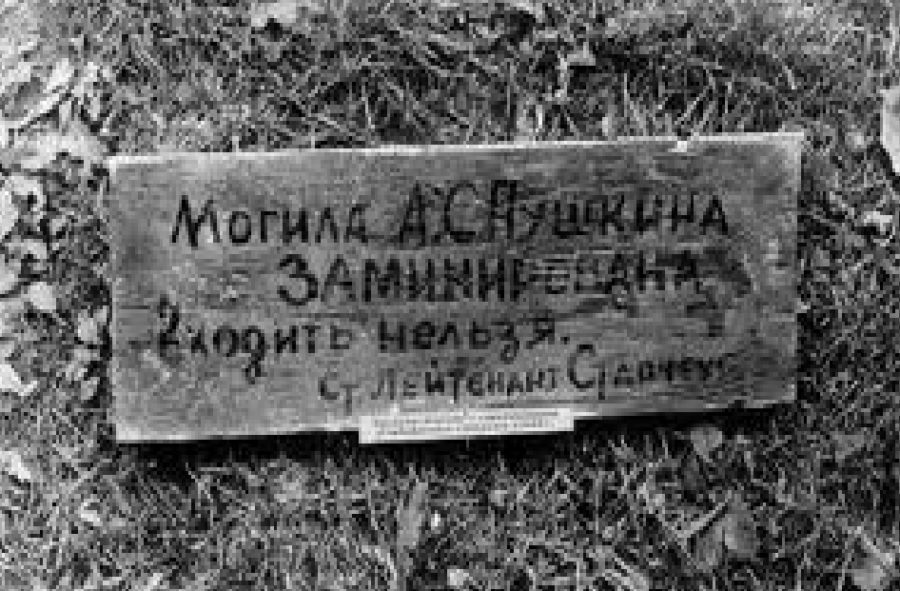 Заминированная могила Пушкина