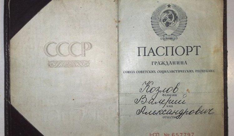 Паспорт советский