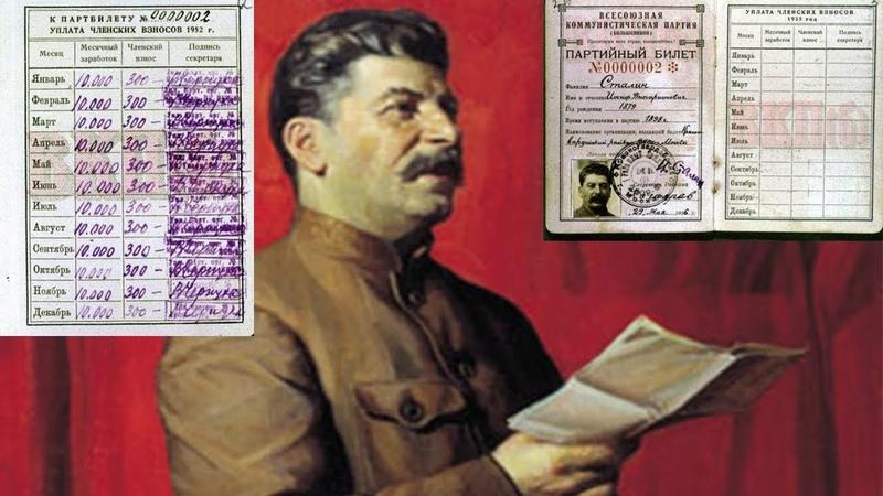 Доходы Сталина